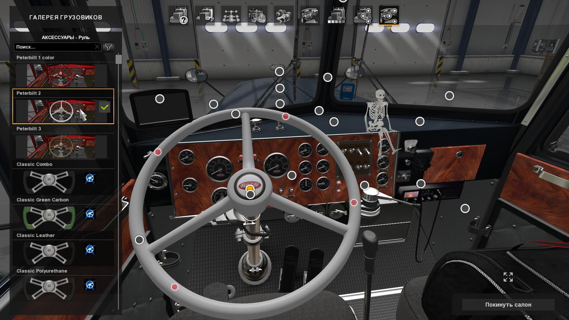 Peterbilt 281 351 Mtg 2 0 1 6 X 1 6 1 8s Truck For Ats Ats Mod